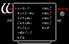 Options de base full Jap